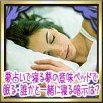 夢占いで寝る夢の意味!布団やベッドで眠る・誰かと一緒に寝る暗示は?