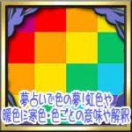 夢占いで色の夢!虹色や暖色に寒色・色ごとの意味や解釈について