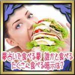 夢占いで食べる夢!1人や誰かと食べる・たくさん食べる暗示は?