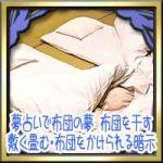 夢占いで布団の夢!布団を干す敷く畳む・布団をかけられる暗示は?