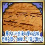 夢占いで音楽の夢の意味!音楽を聴く流れる・演奏したり弾く暗示は?