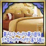 夢占いでベッドの夢の意味!白い大きなベッドやベッドから落ちる暗示は?