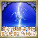 夢占いで雷、稲妻の夢!落雷や雷鳴・雷の火事や雷に打たれる暗示は?