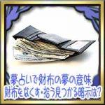 夢占いで財布の夢の意味!財布をなくす盗まれる・拾う見つかる暗示は?