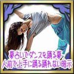 夢占いでダンスを踊る夢!踊る人を見る・人前で上手に踊る踊れない暗示は?