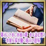 夢占いで本に本屋の夢!本を読む買う・本屋を探す働く暗示の意味は?