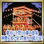 夢占いで祭りの夢の意味!神輿を担ぐ見る・屋台や大騒ぎする暗示とは?