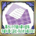 夢占いで手紙の夢の意味!手紙を書く読む届ける・手紙で告白する暗示は?