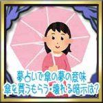 夢占いで傘の夢の意味!傘を買うもらう・傘を忘れる壊れる暗示は?