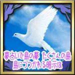 夢占いで鳥の夢!たくさんの鳥や鳥の羽根や巣・鳥につつかれる暗示は