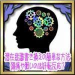 潜在意識書き換えの簡単な方法にやり方!頭痛や眠いのは好転反応?