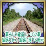 夢占いで線路(レール)の夢!線路を横切る歩く・線路に落ちる暗示は?